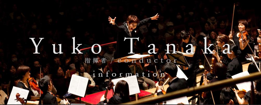 指揮者 田中祐子 YukoTanaka INFORMATION 最新情報