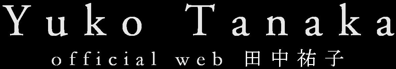 指揮者 田中祐子 Official Webサイト